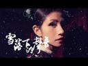 延禧攻略 片尾曲 《雪落下的聲音》李千娜 Cover