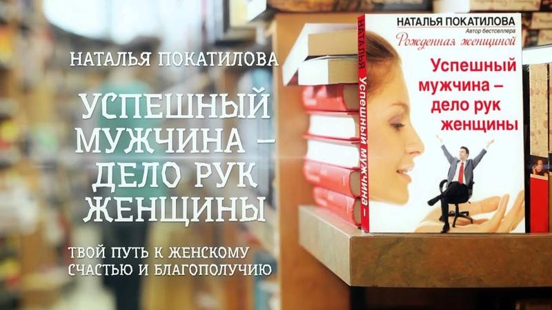 Наталья Покатилова - «Успешный мужчина - дело рук женщины» (ММКВЯ 2013)