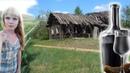 За 10 лет спилось целое село Моя поездка к бабушке Нас травят