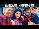 Уилл Смит записал гимн ЧМ по футболу 2018 ФИФА FIFA Will Smith на русском