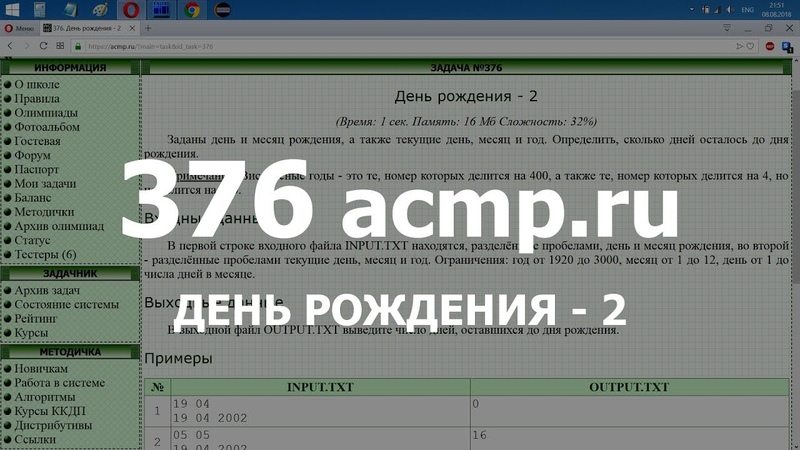 Разбор задачи 376 acmp.ru День рождения - 2. Решение на C