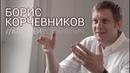 БЕЗ ВОПРОСОВ: Спас, Кадеты, Шнур и Судьба Человека | Борис КОРЧЕВНИКОВ