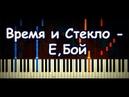 Время и Стекло - Е,Бой (Piano Cover Tutorial by ardier16)