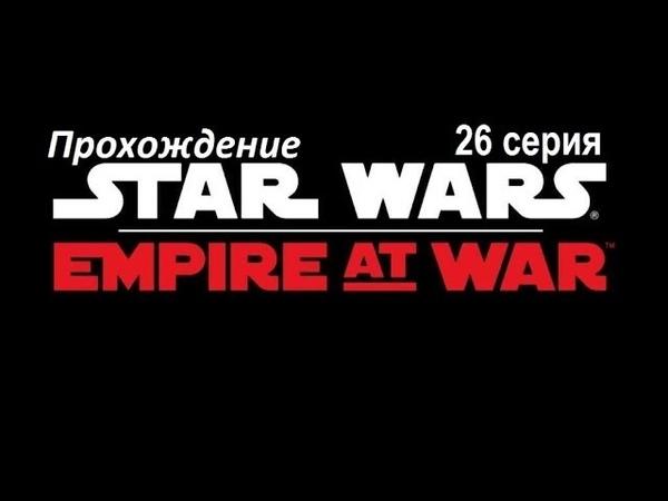 Прохождение Star Wars Empire at war.ч26[ Нал-Хатта, Куат, Шола ]