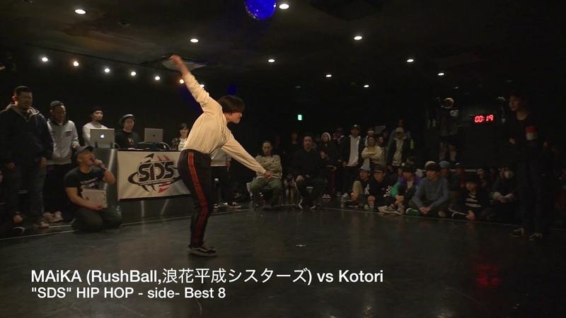 Kotori vs MAiKA 【HIPHOP 1on1 Battle】Top8/ SDSosaka 2018-春の陣 /2018..4.7