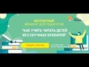 Вебинар для педагогов «Как учить читать детей без скучных букварей»