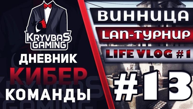 ДКК 13 LAN турнир в Виннице часть 1 Знакомство с Винницей