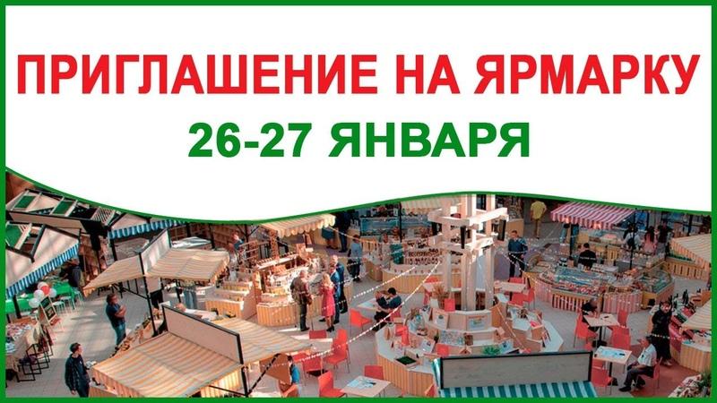 Приглашение от Фролова Ю.А. на ярмарку 26-27 января на ЗИЛ и НОВОСТИ!
