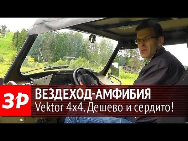 Вездеход-амфибия Vektor 4x4. Дешевле не бывает!