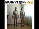 Мама с дочкой зажгли. Кто вам понравился больше? Ставим лайки