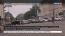 Новости на Россия 24 • Экс-премьер Зимбабве вернулся в страну