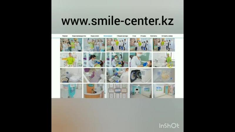 Новый сайт для Центра Эстетической Стоматологии Smile center