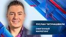 Офигенный маркетинг Вебинар Руслана Татунашвили Университет СИНЕРГИЯ