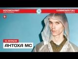 Космонавт |  Афиша