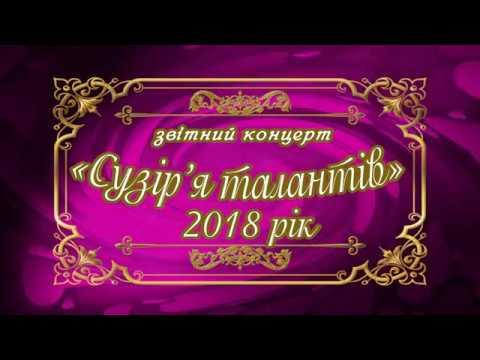 Сузіря Талантів звітний концерт Юність 2018