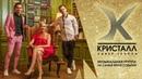 Кавер группа КРИСТАЛЛ на свадьбу на праздник на корпоратив музыканты МОСКВА