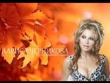 Лариса Черникова - Осенний ветер