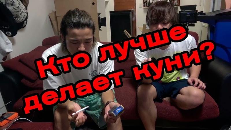 Японцы о сигаретах, импотеции и русских мужиках [ Харизматичные братья ]