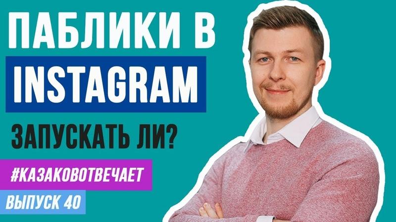 Есть ли смысл запускать паблик в инстаграм на 30 000 рублей?
