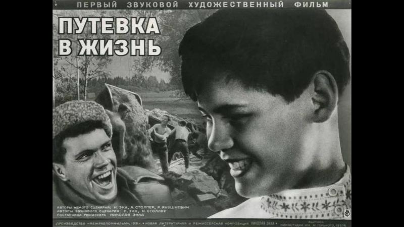 Первый российский (советский) звуковой фильм Путевка в жизнь