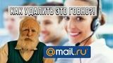 Звоню в поддержку Mail.Ru | Евпата Кнур Live