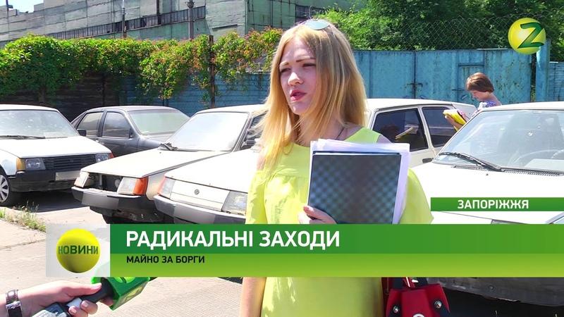 Новини Z - За комунальні борги запоріжців позбавлятимуть майна - 20.06.2018