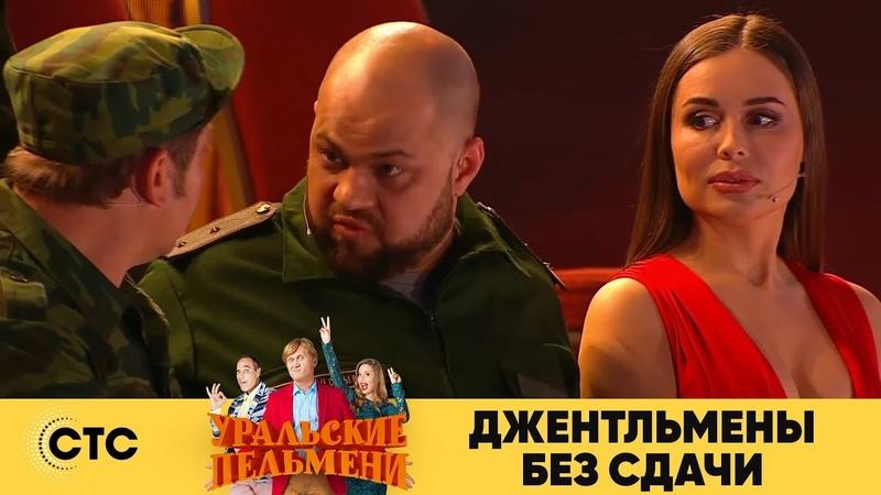 Солдаты в опере   Уральские Пельмени   Джентльмены без сдачи