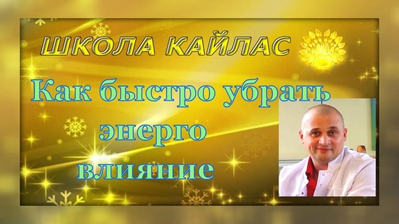 ✨Убрать воздействие на энергококон Практическая Эзотерика Андрея Дуйко