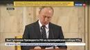 Новости на Россия 24 • Путин напомнил о подвиге святителя Тихона и братском прощении