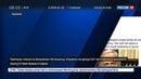 Новости на Россия 24 Израиль не допустит постоянного военного присутствия Ирана в Сирии