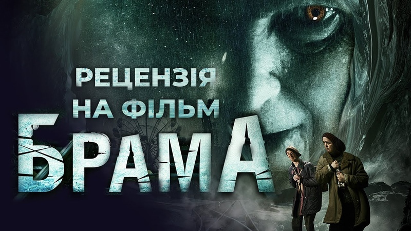 Чорнобиль, бабця і гриби | Рецензія на фільм «Брама»