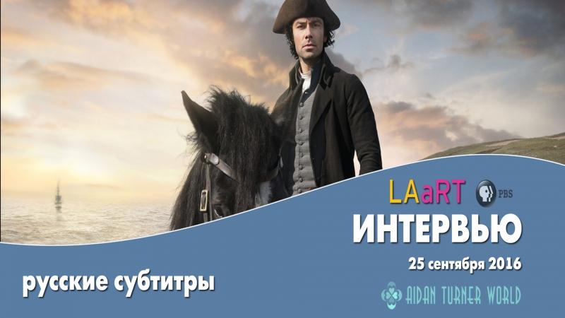 LaArt 25 сентября 2016 (рус.суб.)