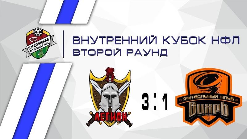 Легион 3-1 ЛФК Вихрь-Д | Внутренний Кубок НФЛ | Обзор матча