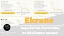 Ekrane проект по заработку Биткоина на Майнинг mix от 4000 до 150000 сатош в день