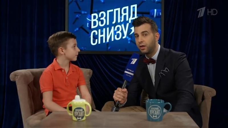 Вечерний Ургант Взгляд снизу на Первый канал 03 04 2015