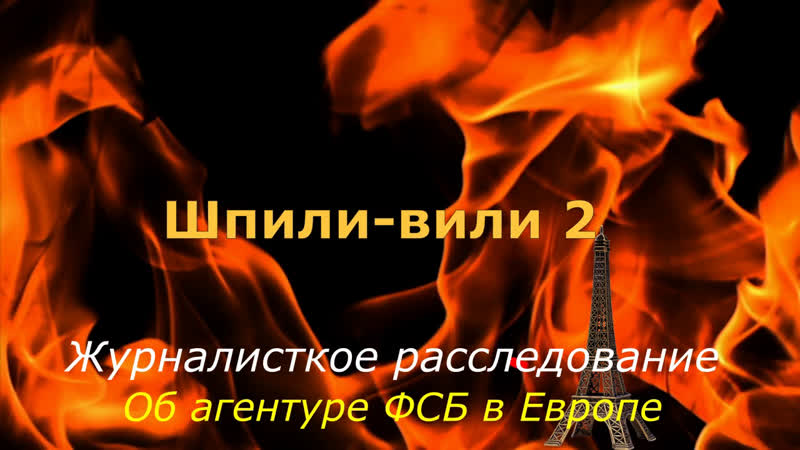 Шпили-вили-2. Журналистское расследование об агентуре ФСБ в Европе.