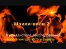 Шпили вили 2 Журналистское расследование об агентуре ФСБ в Европе