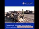 Четыре года назад в Донбассе погиб фотокорреспондент агентства «Россия сегодня» Андрей Стенин