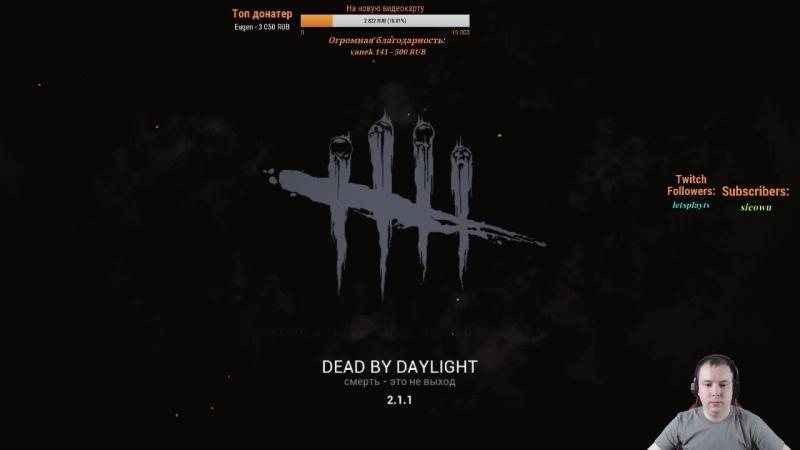 Dead by Daylight - Ивент. Фармим маргаритки 2