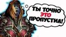 СЕКРЕТЫ Battle For Azeroth Скрытые локации персонажи и пасхалки World of WarCraft