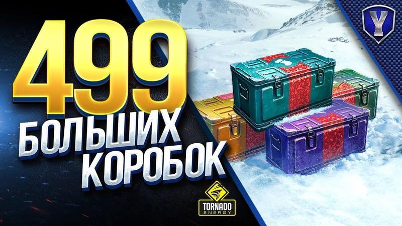 Открываем 499 Коробок / Есть Вопрос к Разработчикам / Розыгрыш [wot-vod.ru]
