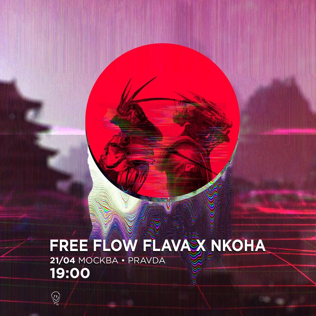 Афиша Москва 21/04 FREE FLOW FLAVA & NKOHA Москва