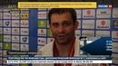 Новости на Россия 24 • Дзюдоист Кирилл Денисов - бронзовый призер чемпионата мира