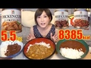 MUKBANG Curry From 7 11 Beef Curry Chicken Curry Hashed Beef Curry 5 5kg 8385kcal