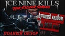 Ice Nine Kills - The Silver Scream [Полный обзор / Full Review] (Eng Sub)