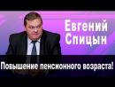 Евгений Спицин Повышение пенсионного возраста под шумок