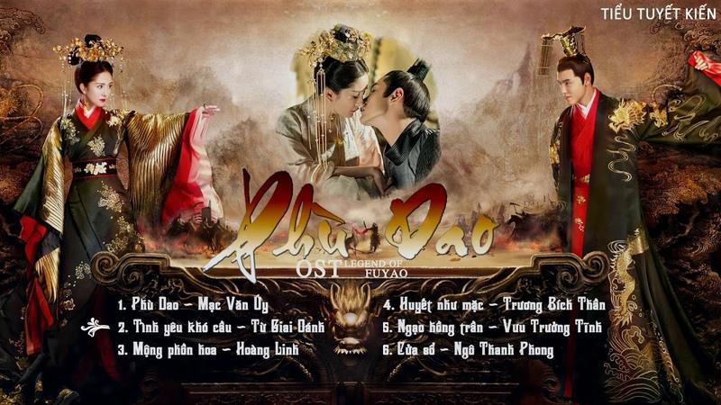 [TTK] FULL Nhạc phim Phù Dao - Dương Mịch x Nguyễn Kinh Thiên   扶摇 OST   Legend Of FuYao OST