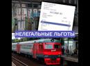 Мошенники продают льготные билеты на электрички — Москва 24