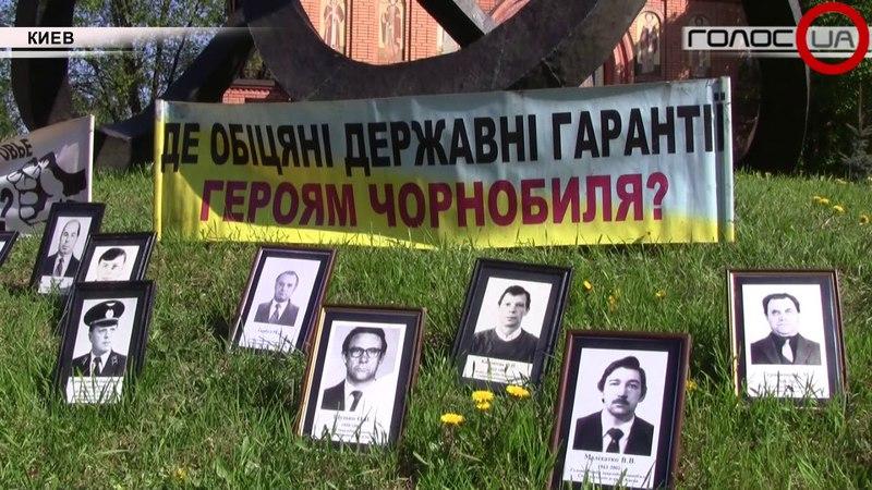 32 года после аварии на ЧАЭС объемы госпомощи чернобыльцам тают с уменьшением их количеством