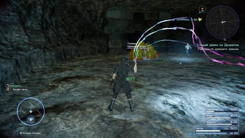 Final Fantasy XV Windows Edition Кольцо